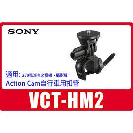 ~SONY 貨~VCT~HM2 自行車架 圓管架取代VCT~HM1 HDR~AS50 AS
