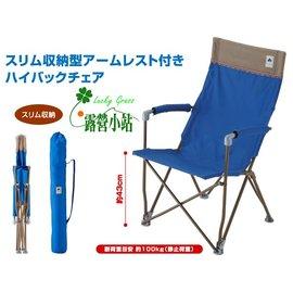 大林小草~【73174021】日本LOGOS 經典系列 豬鼻高背休閒椅-藍/卡、大川椅、摺疊椅折疊椅折合椅