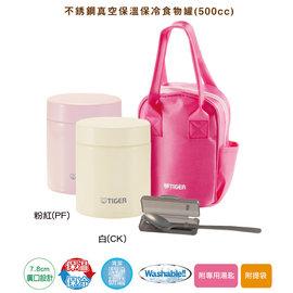 【新上市!附時尚專用外袋】 TIGER虎牌 500cc不鏽鋼真空食物罐 悶燒罐MCJ-A050