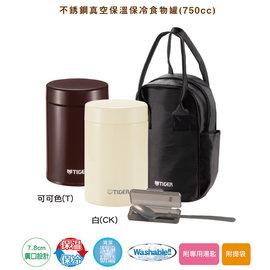 【現貨供應!附時尚專用外袋】 TIGER虎牌750cc不鏽鋼真空食物罐 悶燒罐 悶燒杯 MCJ-A075