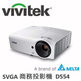 Vivitek麗訊 SVGA 商務投影機 D554