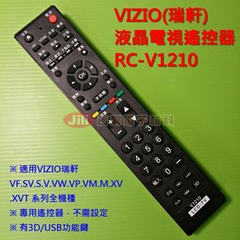 VIZIO瑞軒  瑞旭科技WUSH  AmTRAN 液晶電視遙控器 支援3D  USB