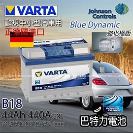 巴特力 德國華達VARTA汽車電瓶  B18  44AH 飛雅特 路華 PUNTO MI