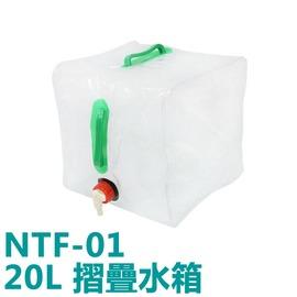 探險家戶外用品㊣NTF01 努特Nuit 20公升摺疊水箱 防災 颱風 停水 儲水 野營打水 超值 推薦