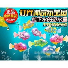 ~髮品聯盟~^( ^)電動魚 電子魚 Robo Fish 歡樂寵物魚 樂寶魚 會動的魚 洗