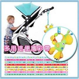 嬰兒玩具固定便攜帶 安全座椅推車玩具綁帶 掛帶系繩【HH婦幼館】