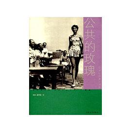 ~大路書屋~書寫與影像 第1輯  公共的玫瑰~~20世紀的美女神話  書 大陸書