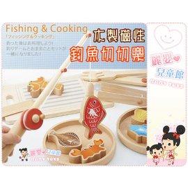 麗嬰兒童玩具館~多功能扮家家酒玩具-日本Ed.lnter木製磁性釣魚切切樂.含吊桿.附收納袋