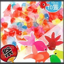 玩具 日本廟會 夜市 撈魚 遊戲 組合 10CM金魚10隻+魚網1支【HH婦幼館】