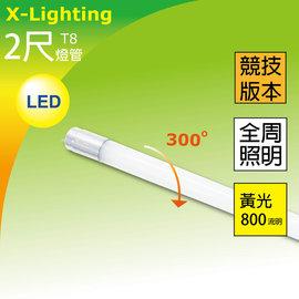 LED T8 9W 競技版 2尺 ^(黃光^) 燈管 全周光 1年 800流明 EXPC