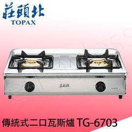 ◆24期0利率◆莊頭北 TG~6703 純銅三環火不鏽鋼二口傳統式瓦斯爐