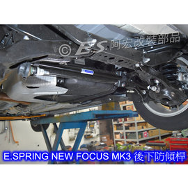 阿宏改裝部品 E.SPRING FORD NEW FOCUS TDCI MK3 22MM