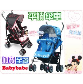 麗嬰兒童玩具館~Babybabe 加寬全罩平躺傘車-嬰兒手推車.三段式全罩式頂蓬.折合方便好攜帶