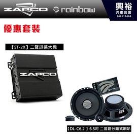 ~ZAPCO rainbow~美國.德國超級品牌 套裝 ST~2X 二聲道擴大器 DL~C