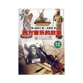 ~大路書屋~西方故事叢書 西方音樂的故事  書 大陸書