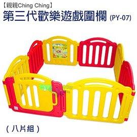 『SL05-4+SL05-8*2』【CHING-CHING親親】歡樂圍欄/遊戲圍欄 (黃紅色)(升級版/拉扣鎖) (8片裝)(PY-07)