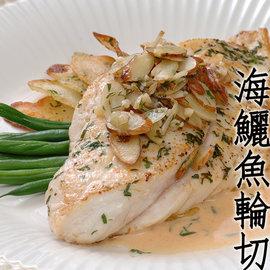 ㊣盅龐水產 ~海鱺魚輪切350g~ 350g±10^% 片 零售 150元 片   零售
