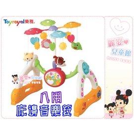 麗嬰兒童玩具館~樂雅專櫃-Toyroyal 多功能音樂鈴-八用床邊音樂鈴.嬰兒健力架