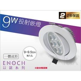 緊急補貨^!^!店長 ~一體式LED投射嵌燈9.5公分9W可調角度崁燈ENO~01001黃
