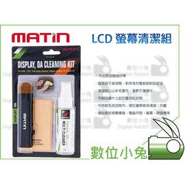 小兔~MATIN LCD 螢幕清潔組~清潔組 清潔液 40c.c 清潔布 拭鏡布 除塵刷