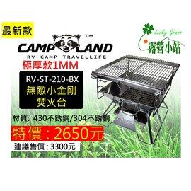 大林小草~【RV-ST210BX】CAMPLAND 無敵小金剛焚火台全套組、烤肉爐 三段調高低