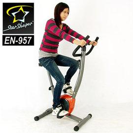 Star Shaper跑得快健身車推薦哪裡買C016-143 室內腳踏車.活力美腿機.運動健身器材另售電動跑步機.飛輪健身車.磁控健身車