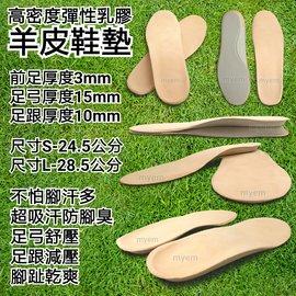 高彈力乳膠羊皮鞋墊 足跟10MM 前掌6MM 小增高 吸水性強 吸汗防腳臭真皮除臭鞋墊 皮