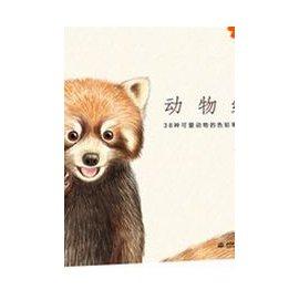 動物繪:38種可愛動物的色鉛筆圖繪( 書)