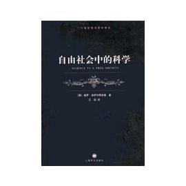 ~大路書屋~二十世紀西方哲學譯叢 自由社會中的科學  書 大陸書