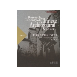 ~大路書屋~中國建築文化研究文庫 中國古代住居與住居文化  書 大陸書