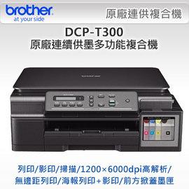 Brother DCP~T300 連續供墨多 複合機~新上市3合1 連供∥前方掀蓋補墨新