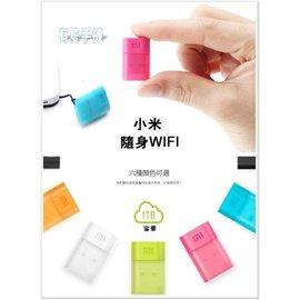 ~有隻手機~小米隨身wifi USB 搭贈1TB 雲端硬碟空間 米鍵、小米行動電源  中