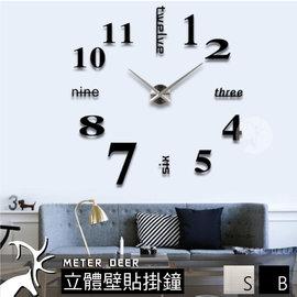 壁貼時鐘 DIY超大立體靜音掛鐘 鏡面 兩色互變 英文數字款 居家店面牆面空間 裝飾浪漫