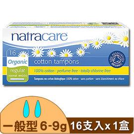 Natracare 英國綠可兒有機棉衛生棉條^(紙導管^)一般型 ^(16支 入^)