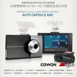 【禾笙科技】免  含16G記憶卡 COWON AN2 Full HD HD高畫質 前後雙鏡