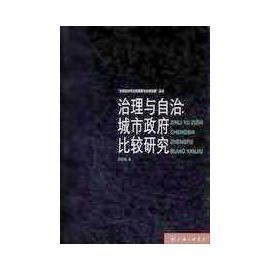 ~大路書屋~ 化時代主權國家與 治理 治理與自治~~城市政府比較研究~~以上海為個案  書