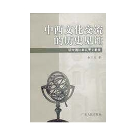 ~大路書屋~ 中西文化交流的歷史見證~~明末清初北京天主教堂  書 大陸書