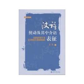 ~大路書屋~語言學叢書 漢語使動及其仲介語表徵  書 大陸書