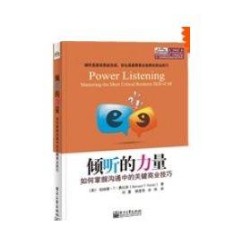 傾聽的力量:如何掌握溝通中的關鍵商業技巧( 書)
