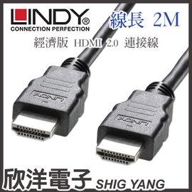 ~ 欣洋電子 ~ LINDY林帝 經濟版 HDMI 2.0 連接線4K 2K 41396
