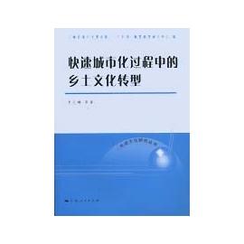 ~大路書屋~先進文化研究叢書  城市化過程中的鄉土文化轉型  書 大陸書