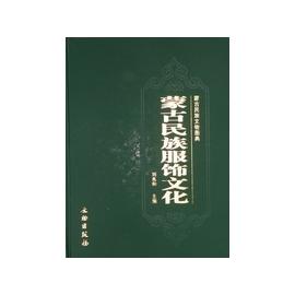 ~大路書屋~蒙古民族文物圖典 蒙古民族服飾文化  書 大陸書