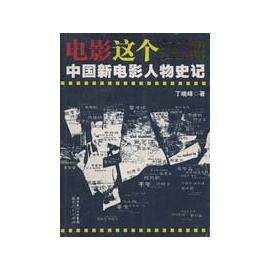 ~大路書屋~ 電影這個江湖~~中國新電影人物史記  書 大陸書