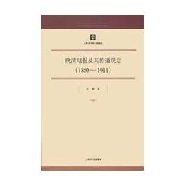 ~大路書屋~上海市社會科學博士文庫 晚清電報及其傳播觀念 1860~1911   書 大陸