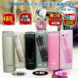 ZOJIRUSHI 象印 480ml 可分解杯蓋不鏽鋼真空保溫杯 保溫瓶 SM-JD48