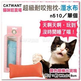 ~1399~~SNOW~ 貓咪旺農場超級耐咬抱枕~潛水布 N510 貓草、舒壓潔牙貓玩具^