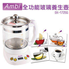Ambi恩比全功能玻璃養生壺 EK-1725G (60/80/85度C定溫) 泡茶機 快煮壺 美食壺
