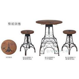 ~~歐閣傢俱傢飾~~南法鄉村.美式鄉村.巴黎鐵塔 吧台組椅.吧台椅.高腳椅.工業風.復古仿