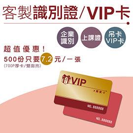 【Q禮品】A2588 客製化VIP會員卡-樣品/貴賓卡/識別證/名片印刷 廣告DM 宣傳單 貼紙 提袋 信封 桌曆 月曆 扇子 活動宣傳