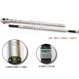 台灣工具-Torque Wrench專利型1英吋扭力板手-1吋、級距300~1500N-M、台灣製造準度正負4%「含稅」